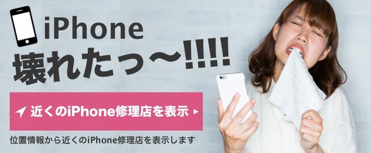 iPhone壊れたっ〜!!!! 位置情報から近くのiPhone修理店を表示します 近くのiPhone修理店を表示→
