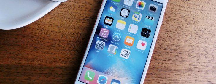 修理したiPhone