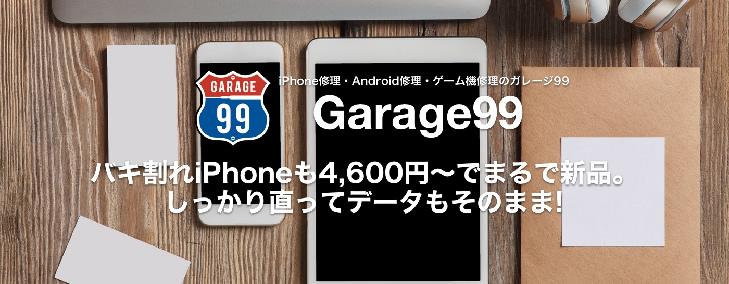iPhone修理・Android修理・ゲーム機修理のGarage99 バキ割れiPhoneも4,600円〜でまるで新品。しっかり直ってデータもそのまま!!